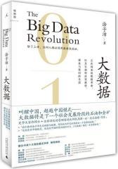大数据:正在到来的数据革命(试读本)