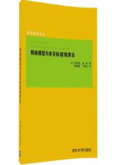 网络模型与多目标遗传算法(试读本)