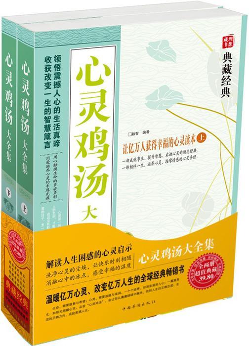 心灵鸡汤大全集(全2册)