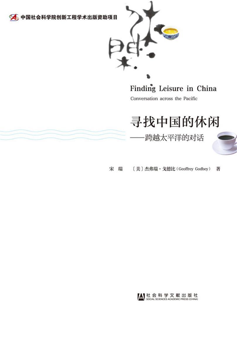 寻找中国的休闲:跨越太平洋的对话