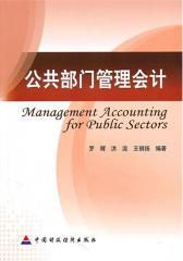 公共部门管理会计(仅适用PC阅读)