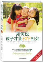 如何说孩子才能和平相处(试读本)