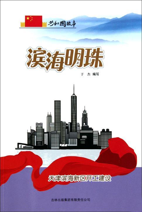 滨海明珠:天津滨海新区开工建设