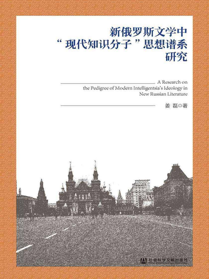 """新俄罗斯文学中""""现代知识分子""""思想谱系研究"""