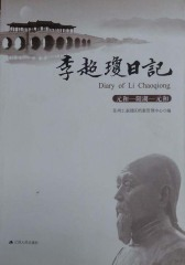 李超琼日记(元和—阳湖—元和)