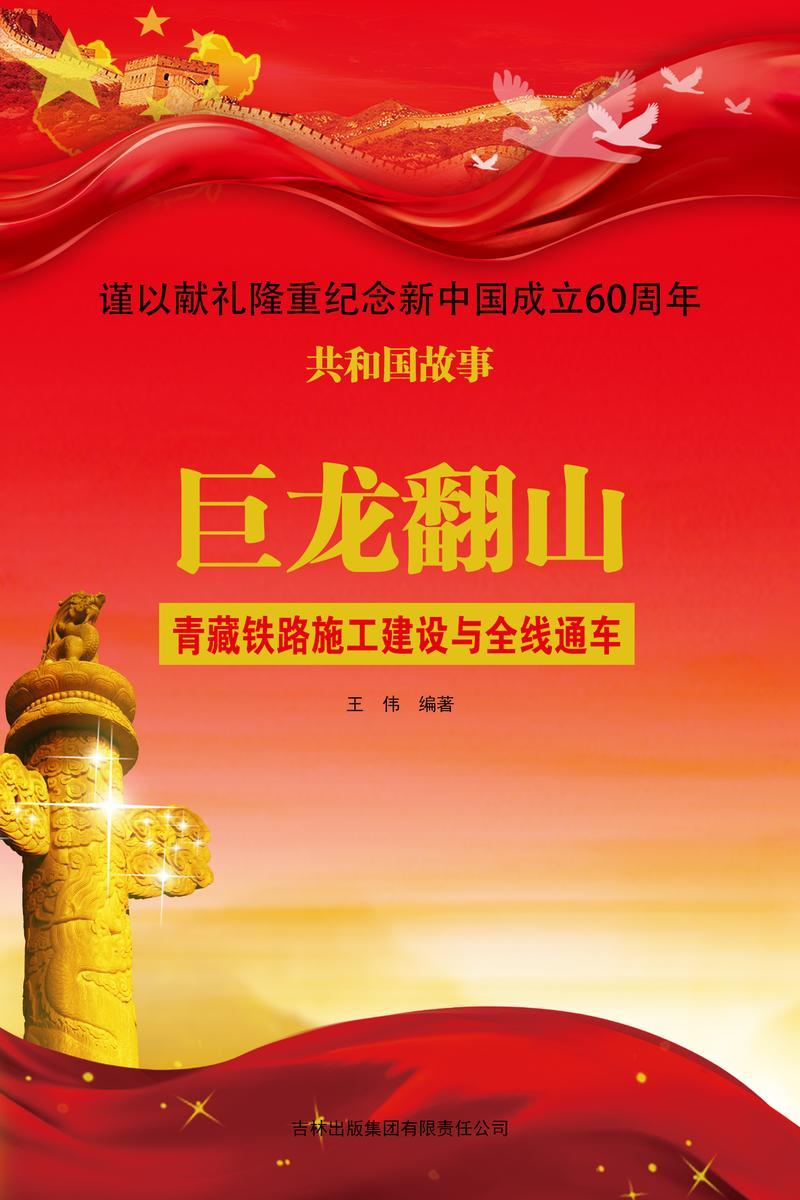 巨龙翻山:青藏铁路施工建设与全线通车