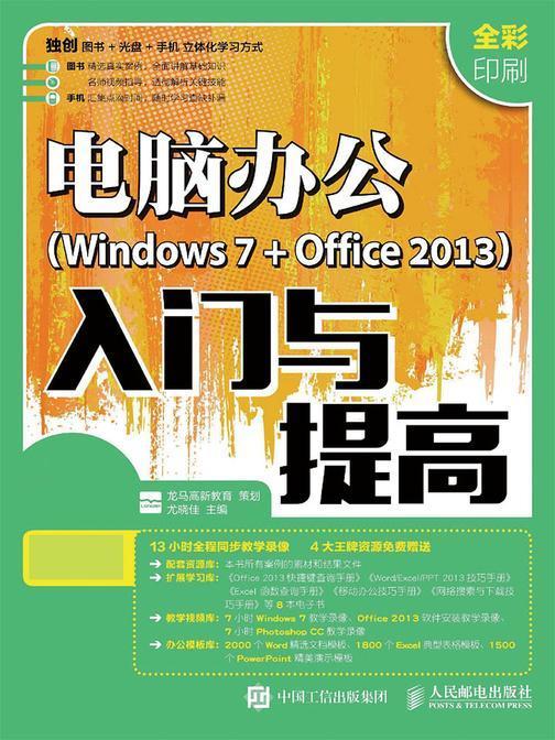 电脑办公 Windows 7 + Office 2013 入门与提高