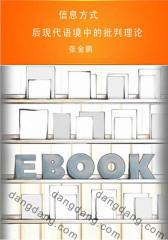 信息方式:后现代语境中的批判理论(仅适用PC阅读)