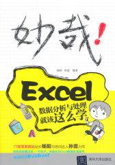 妙哉!Excel数据分析与处理就该这么学(试读本)