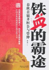 铁血的霸途:春秋首霸齐桓公与管仲