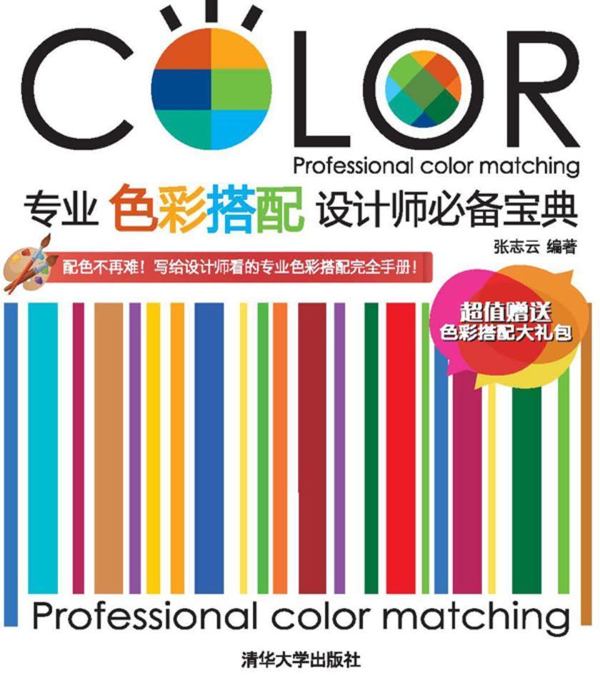 专业色彩搭配设计师宝典