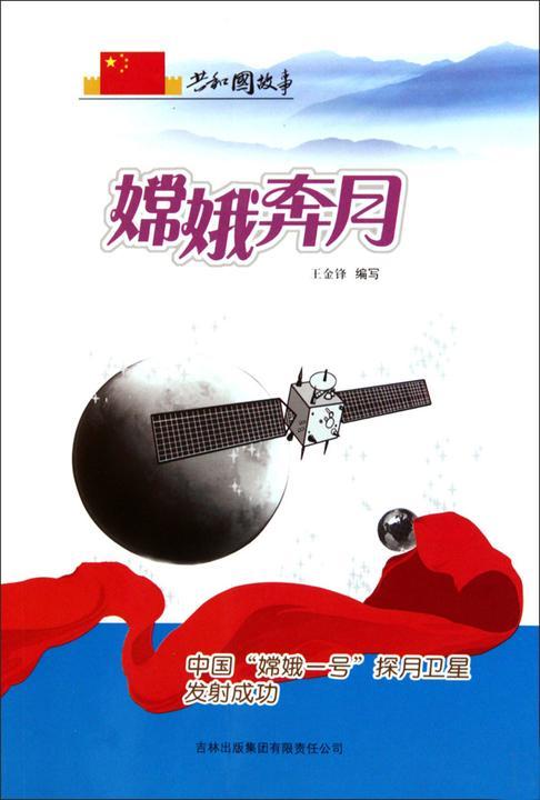 """嫦娥奔月:中国""""嫦娥一号""""探月卫星发射成功"""