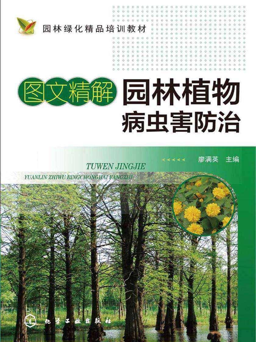 图文精解园林植物病虫害防治