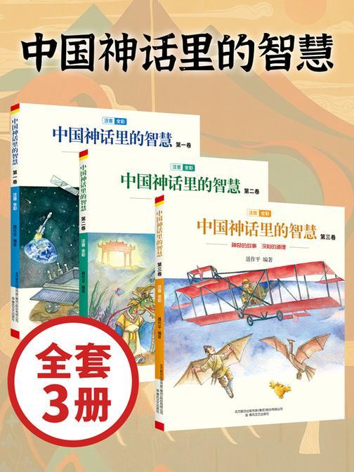 中国神话里的智慧(套装3册)