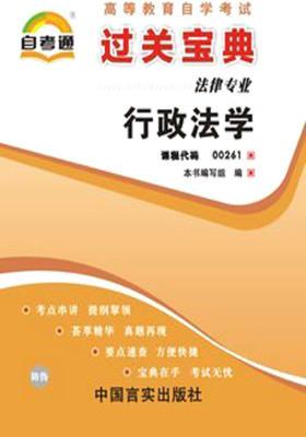 行政法学(仅适用PC阅读)