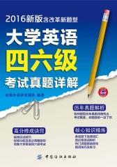 大学英语四六级考试真题详解(2016新版含改革新题型)