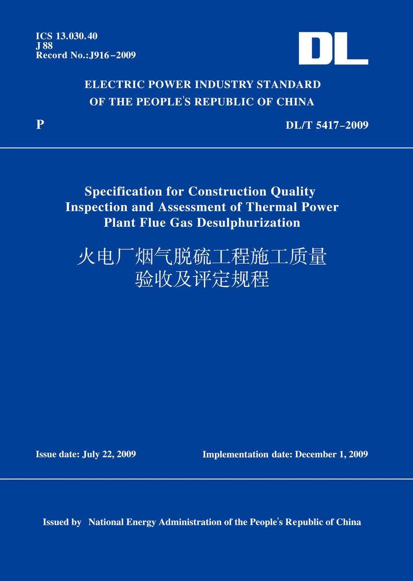 DL/T5417-2009火电厂烟气脱硫工程施工质量验收及评定规程(英文版)