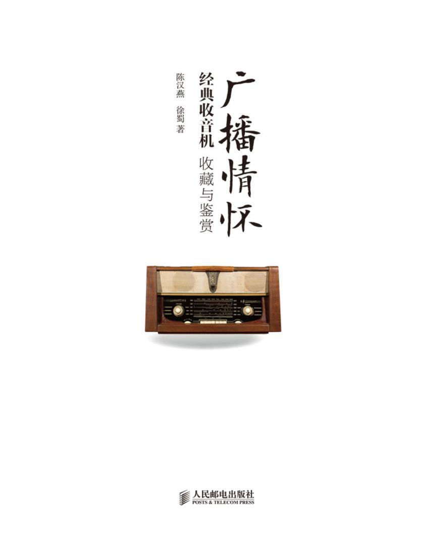 广播情怀:经典收音机收藏与鉴赏