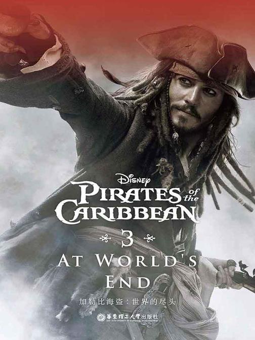 迪士尼英文原版.加勒比海盗3:世界的尽头 Pirates of the Caribbean At World's End