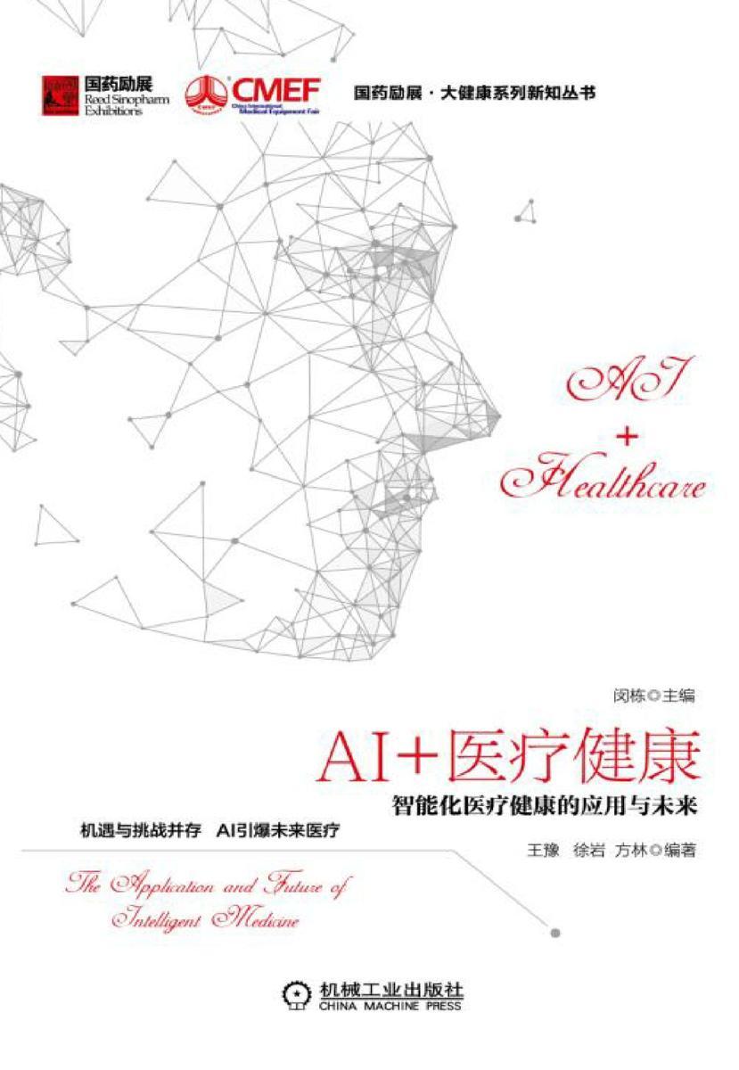 AI+医疗健康:智能化医疗健康的应用与未来