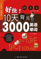 好快!10天背完3000英语单词