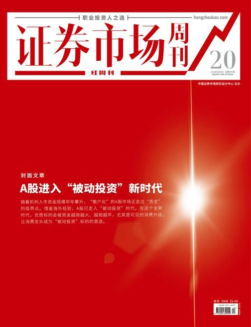 """A股进入""""被动投资""""新时代 证券市场红周刊2021年20期(证券市场红周刊)"""