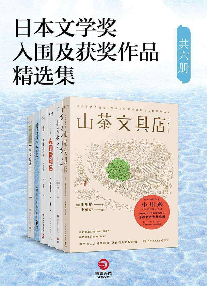 日本文学奖入围及获奖作品精选集(共六册)