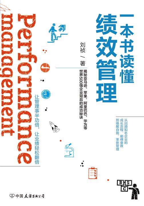 一本书读懂绩效管理
