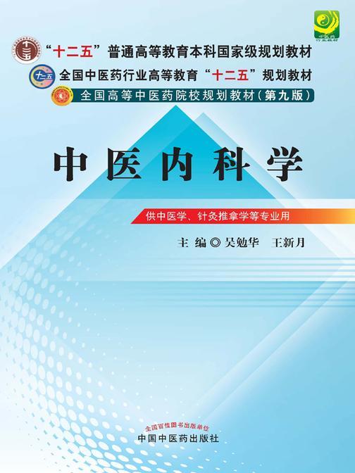 中医内科学(十二五)