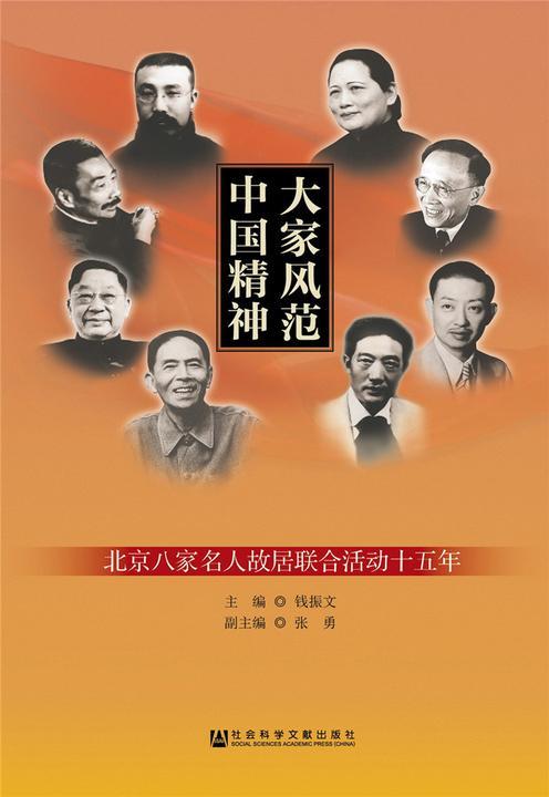 大家风范中国精神:北京八家名人故居联合活动十五年