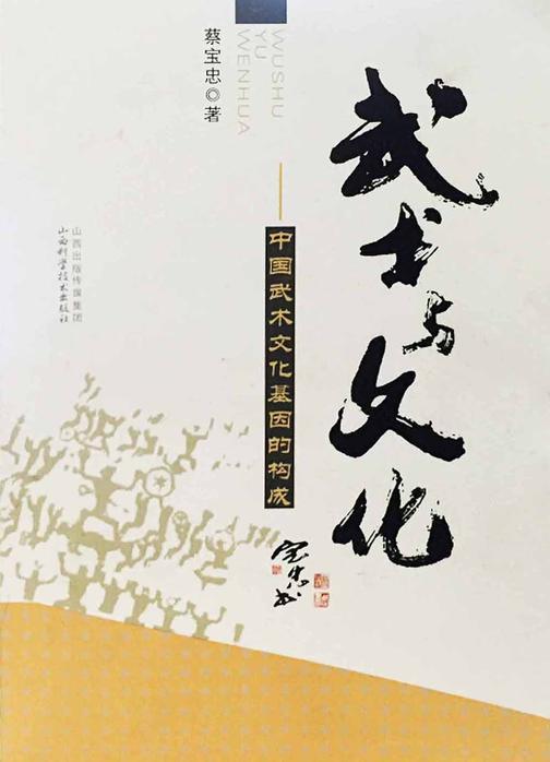 武术与文化:中国武术文化基因的构成