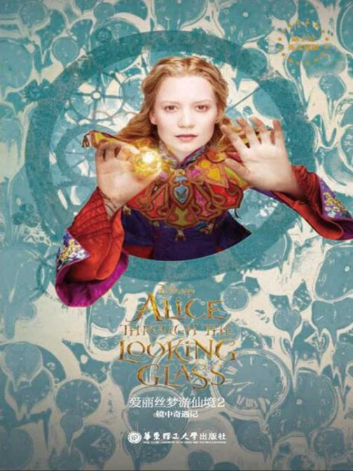迪士尼英文原版.爱丽丝梦游仙境2:镜中奇遇记 Alice Through the Looking Glass