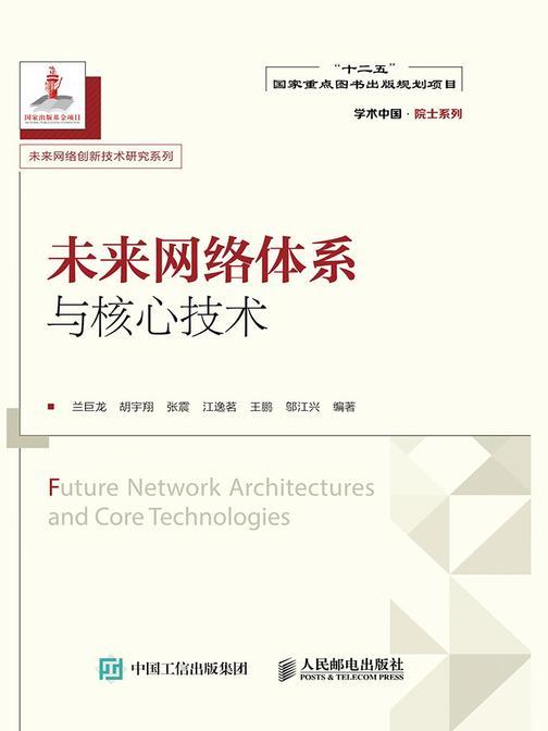 未来网络体系与核心技术(学术中国·院士系列  未来网络创新技术研究系列)