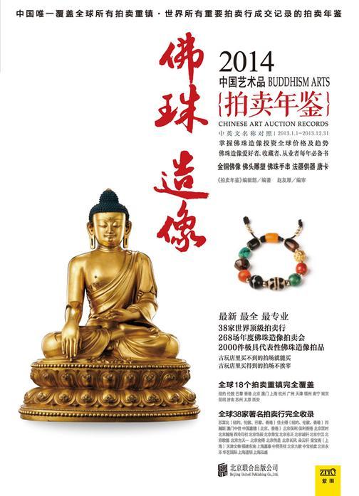 2014中国艺术品拍卖年鉴·佛珠造像