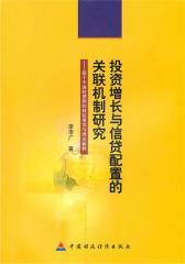 投资增长与信贷配置的关联机制研究:基于中国转型期的特征事实与理论解释(仅适用PC阅读)