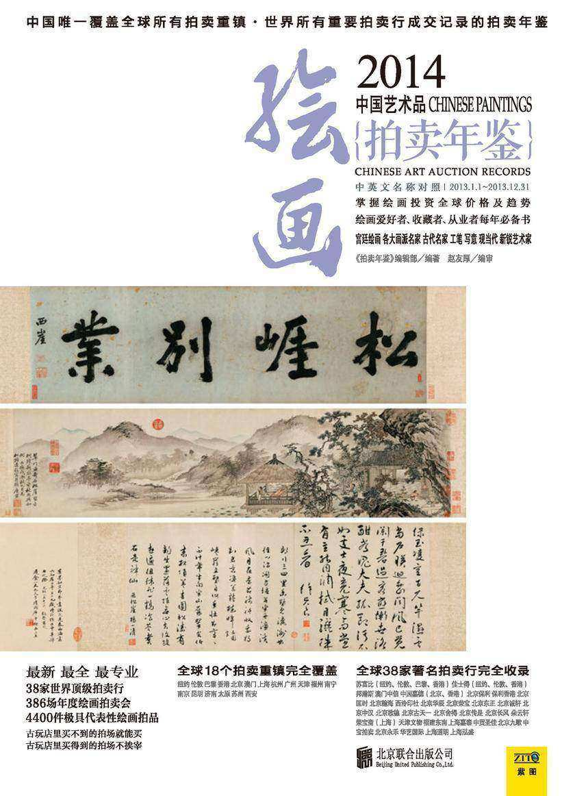 2014中国艺术品拍卖年鉴·绘画