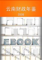 云南财政年鉴.2008(仅适用PC阅读)