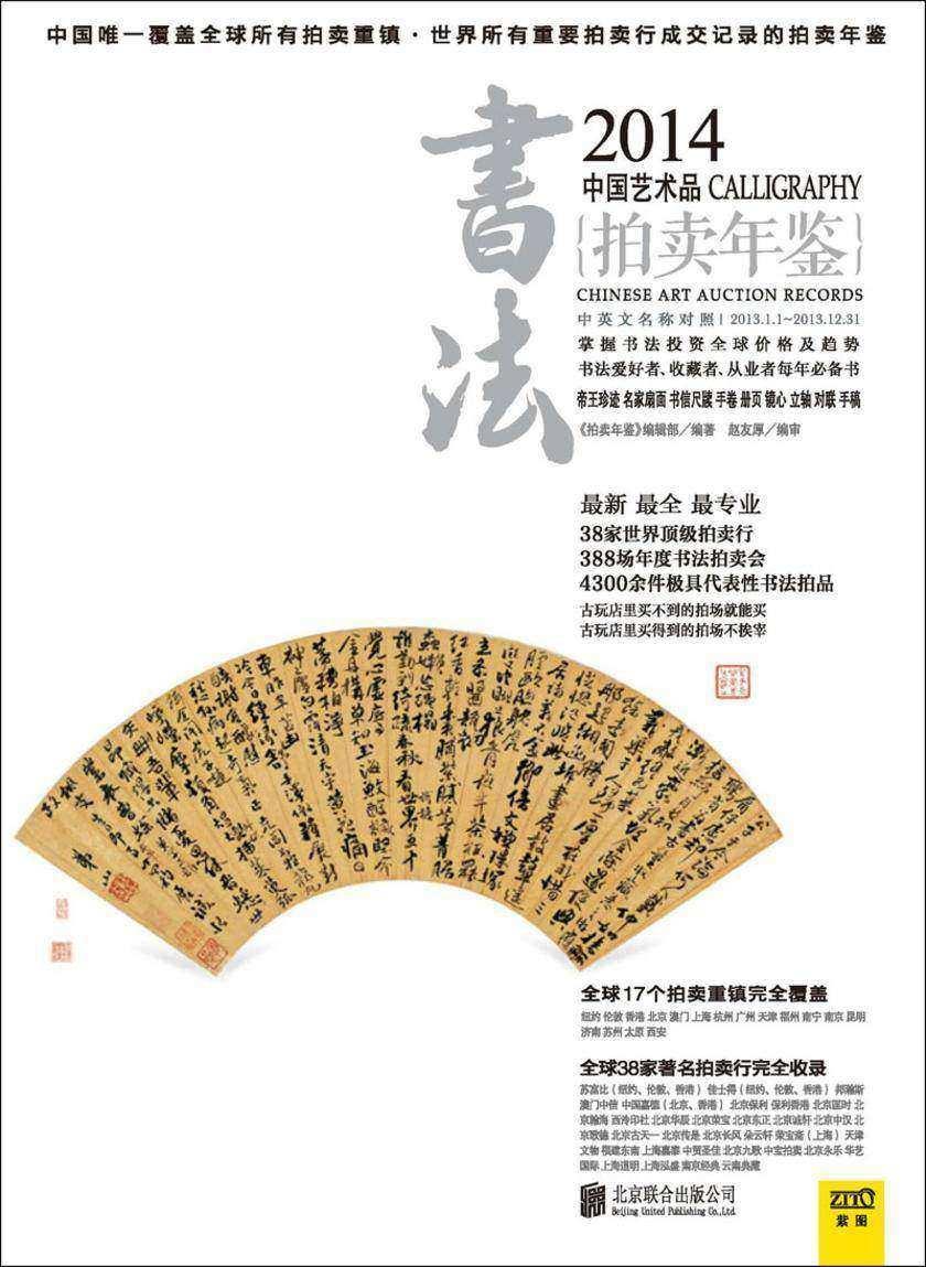 2014中国艺术品拍卖年鉴·书法(仅适用PC阅读)