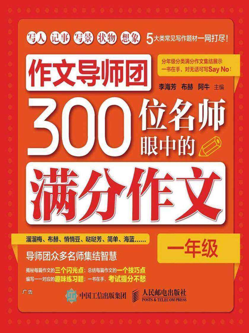 作文导师团300位名师眼中的满分作文(一年级)