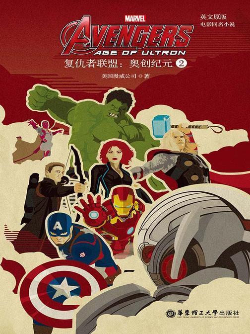 英文原版. Avengers: Age of Ultron复仇者联盟2:奥创纪元(电影同名小说)