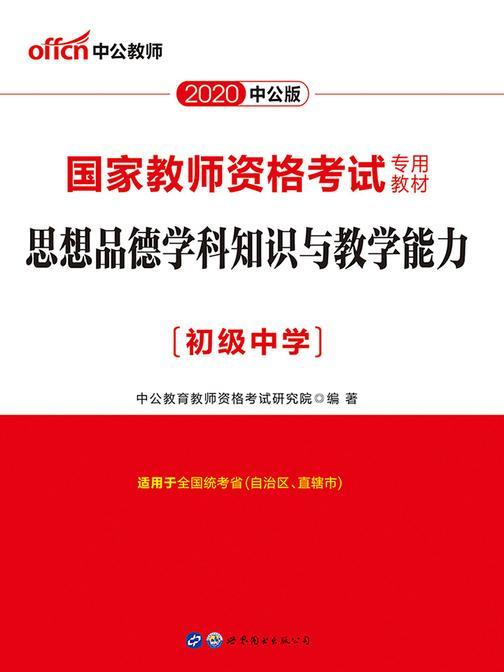 中公2020国家教师资格考试专用教材思想品德学科知识与教学能力(初级中学)