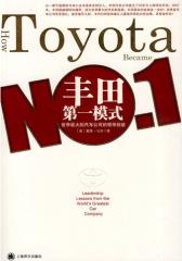 丰田  模式(试读本)