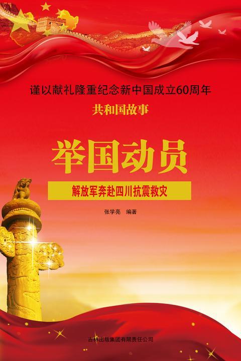举国动员:解放军奔赴四川抗震救灾