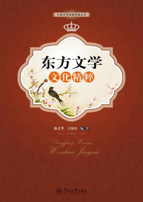 外国文学经典导读丛书·东方文学文化精粹