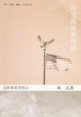 历史深处的忧虑:近距离看美国之一(试读本)