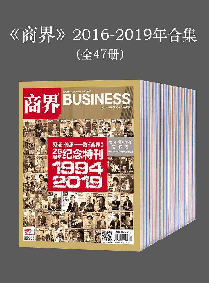 《商界》2016-2019年合集(全47册)
