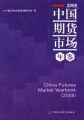 中国期货市场年鉴(仅适用PC阅读)