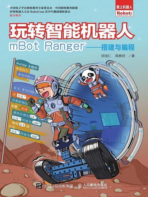 玩转智能机器人mBot Ranger——搭建与编程(爱上机器人)