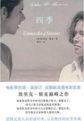 四季(试读本)