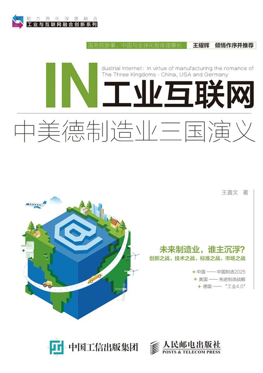 工业互联网 中美德制造业三国演义